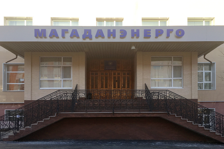 Headquarter of Magadanenergo