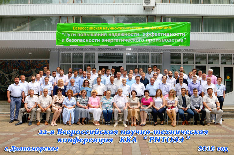 22nd All-Russian Conference 'Increasing reliability, efficiency and safety of power equipment engineering'