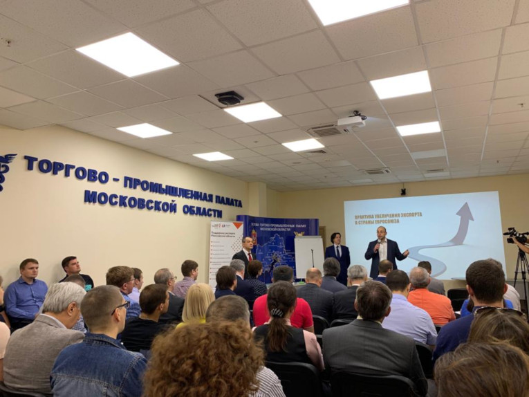 Workshop on Practice of increasing exports to the countries of the European Union held by Fund for Supporting Foreign Economic Affairs jointly with the Chamber of Commerce and Industry of the Moscow Region