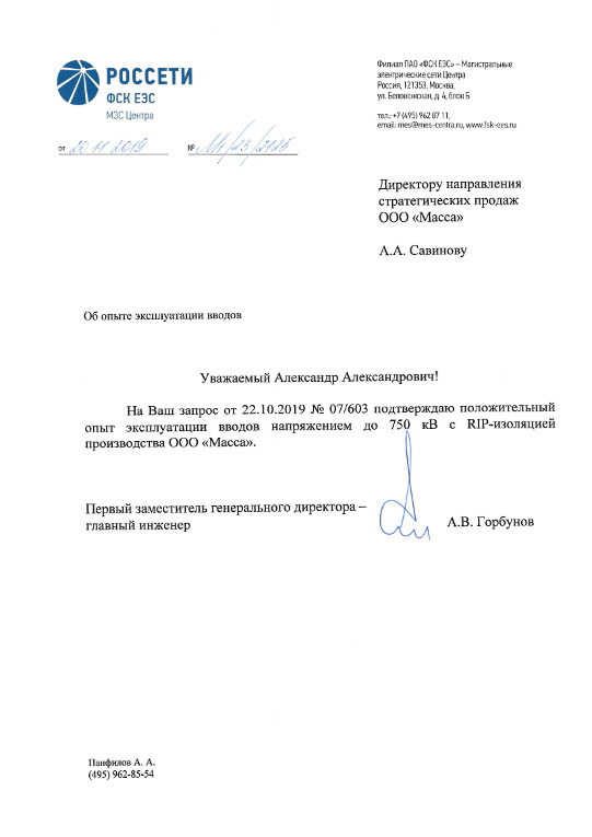 Original of Reference letter of the Main Power System of the Centre about Izolyator plant's products