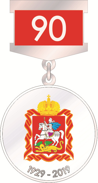 Awarding the Anniversary Medal '90 Years of the Moscow Region'