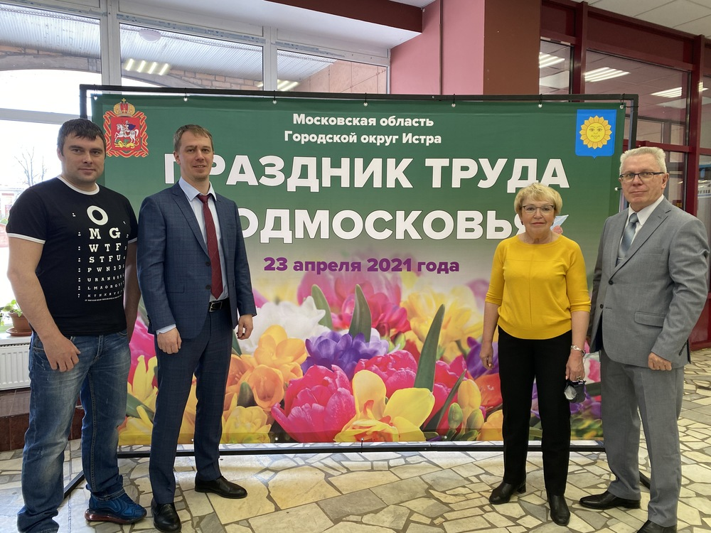 Izolyator representatives at the Labor Day of the Moscow Region at the Palace of Culture of Istra