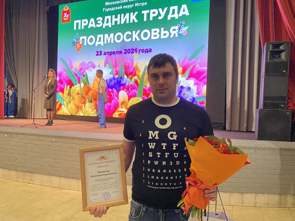 Maxim Makarov was awarded a letter of thanks from the Head of the Istra city district administration